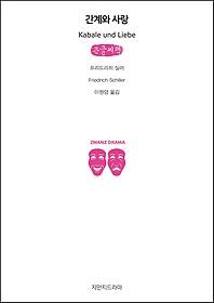 간계와 사랑 (큰글씨책)