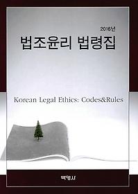 2016 법조윤리 법령집
