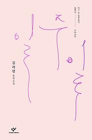 일주일 :김려령 장편소설