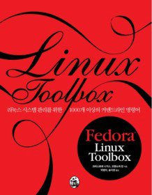 Fedora Linux Toolbox