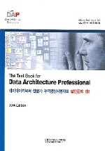 "<font title=""데이터아키텍처 전문가 자격검정시험대비 실전문제 181 (2006 Edition) - The Test Book for Data Architecture Professional "">데이터아키텍처 전문가 자격검정시험대비 ...</font>"