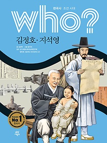 (who?)김정호·지석영