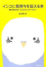 """<font title=""""インコに氣持ちを傳える本: 個性を見きわめて、もっとコミュニケ-ション!"""">インコに氣持ちを傳える本: 個性を見きわめ...</font>"""