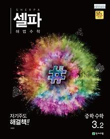셀파 해법수학 중 3-2 (2020)
