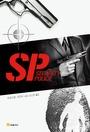 SP : SECURITY POLICE
