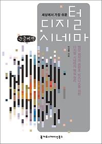 "<font title=""세상에서 가장 쉬운 디지털 시네마 (큰글씨책)"">세상에서 가장 쉬운 디지털 시네마 (큰글씨...</font>"