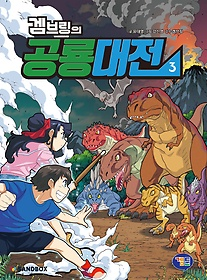 겜브링의 공룡대전 3