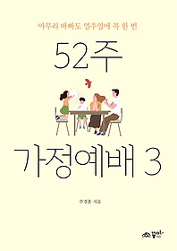 52주 가정예배 3