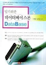 알기쉬운 데이터베이스론
