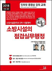 2018 소방시설의 점검실무행정