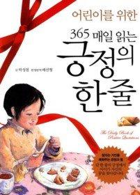 어린이를 위한 365 매일 읽는 긍정의 한줄