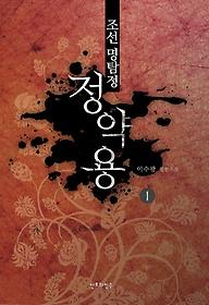 조선 명탐정 정약용 1