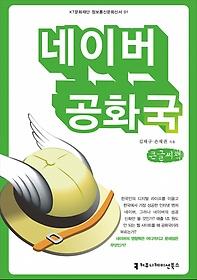 네이버 공화국 (큰글씨책)