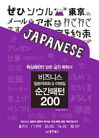 비즈니스일본어회화&이메일순간패턴200