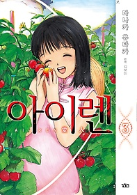 아이렌 Ai-ren 애장판 3