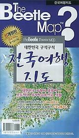 대한민국 구석구석 전국여행지도