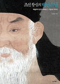 조선 왕실의 백년손님 :벼슬하지 못한 부마와 그 가문의 이야기