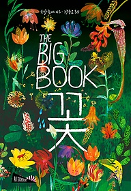 THE BIG BOOK 꽃
