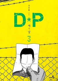 DP 개의 날 3