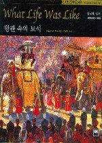 왕관 속의 보석 1600-1905