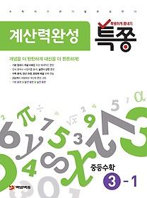 특쫑 계산력완성 중등수학 3-1 (2019년용)
