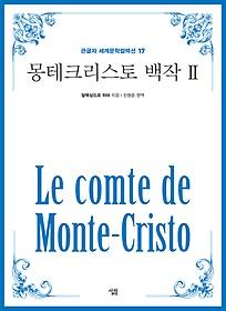 몽테크리스토 백작 2