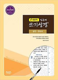 새번역 밑글씨 쓰기성경 - 잠언, 전도서