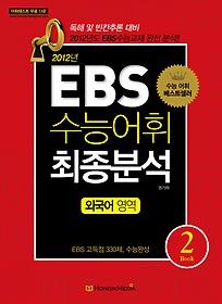EBS 수능어휘 최종분석 Book 2 (2012)
