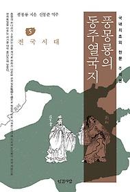 풍몽룡의 동주열국지 5 - 전국시대