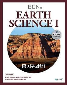 BON 본 지구과학 1 (2020년용)