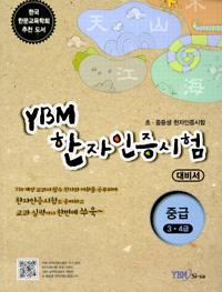YBM 한자인증시험 대비서 중급 3.4급