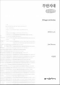 무한지대 (큰글씨책)