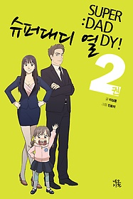슈퍼대디 열 2