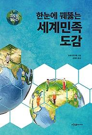 "<font title=""지도로 읽는다 한눈에 꿰뚫는 세계민족 도감"">지도로 읽는다 한눈에 꿰뚫는 세계민족 도...</font>"