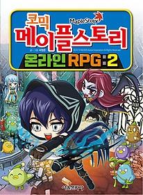 코믹 메이플스토리 온라인 RPG 2