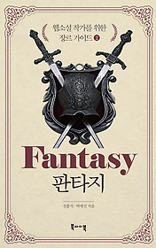 "<font title=""웹소설 작가를 위한 장르 가이드 2 - Fantasy 판타지"">웹소설 작가를 위한 장르 가이드 2 - Fanta...</font>"