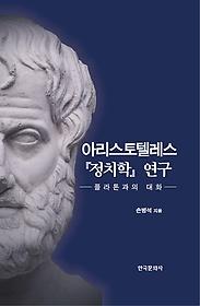 아리스토텔레스 [정치학] 연구
