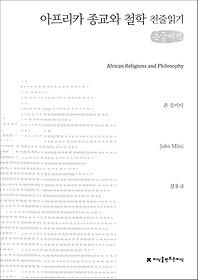 아프리카 종교와 철학 천줄읽기 (큰글씨책)