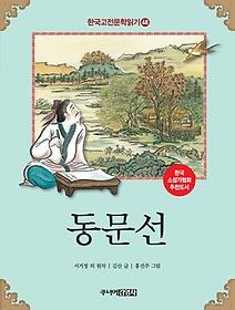 한국 고전문학 읽기 48 - 동문선