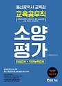 2018 울산광역시 교육청 교육공무직 소양평가 - 인성검사 + 직무능력검사