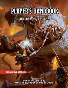 D&D 플레이어즈 핸드북 한국어판