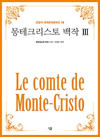 몽테크리스토 백작 3