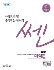 쎈 SSEN 미적분 (2021년용)