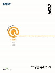 우공비 Q 중등 수학 1-1 기본편(2021)