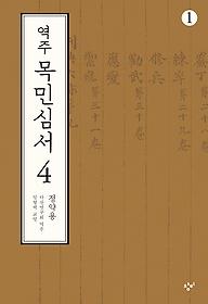역주 목민심서 4-1 (큰글자도서)