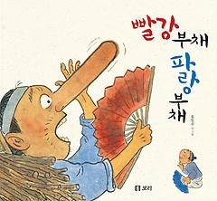 보리 빅북 8 - 빨강 부채 파랑 부채 (빅북)