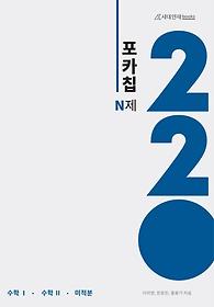 "<font title=""포카칩 N제 수학 1 + 수학 2 + 미적분 220제 (2021)"">포카칩 N제 수학 1 + 수학 2 + 미적분 220...</font>"