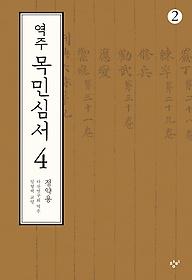 역주 목민심서 4-2 (큰글자도서)