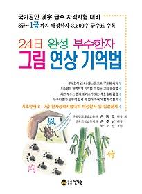 24일 완성 부수한자 그림 연상 기억법