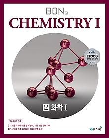 BON 본 화학 1 (2021년용)